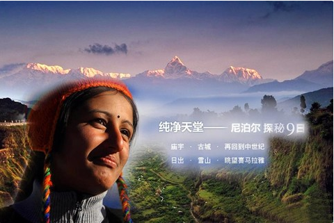 走进雪山佛国,再回到中世纪 — — 纯净天堂尼泊尔   八日深度探秘之旅