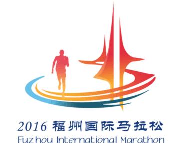 """2016""""福建农信杯""""福州国际马拉松赛官方网站"""