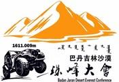 阿拉善巴丹吉林沙漠珠峰大会