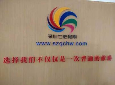 深圳七彩假期旅游有限公司