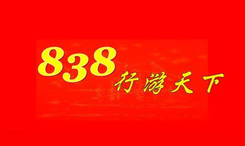 838行游天下