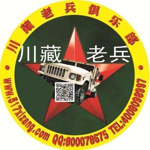 成都川藏老兵俱乐部