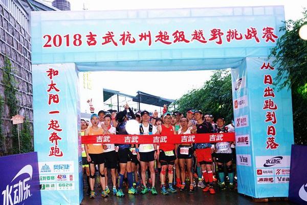 和太阳一起奔跑,从日出跑到日落-暨2019吉武•杭州14小时超级越野赛