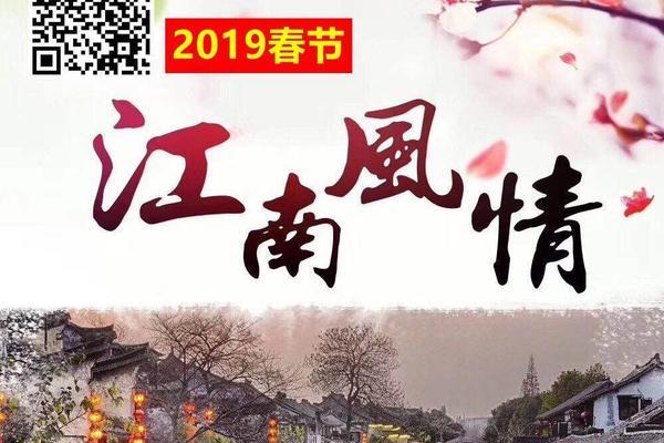 寒假&春节,华东线路总表(东莞接送版