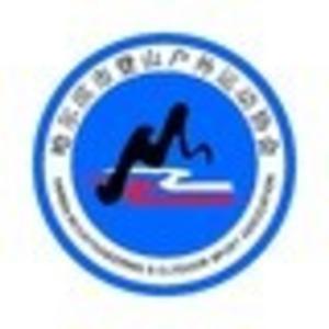 哈尔滨市登山户外运动协会