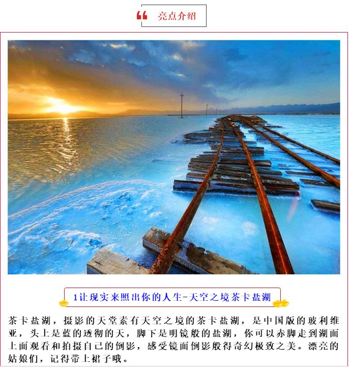 (3)独家线路 探寻可可西里—水上雅丹 茶卡盐湖 青海湖7天之旅-户外活动图-驼铃网