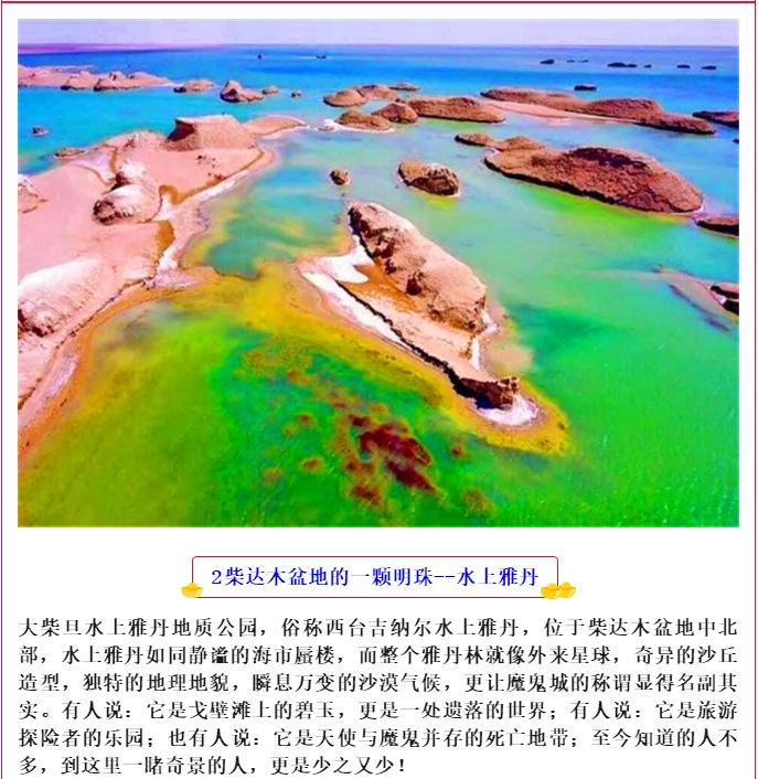 (4)独家线路 探寻可可西里—水上雅丹 茶卡盐湖 青海湖7天之旅-户外活动图-驼铃网