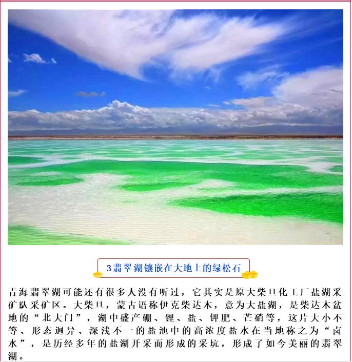 (5)独家线路 探寻可可西里—水上雅丹 茶卡盐湖 青海湖7天之旅-户外活动图-驼铃网