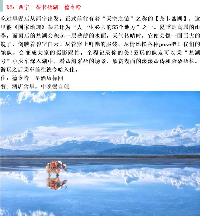 (10)独家线路 探寻可可西里—水上雅丹 茶卡盐湖 青海湖7天之旅-户外活动图-驼铃网