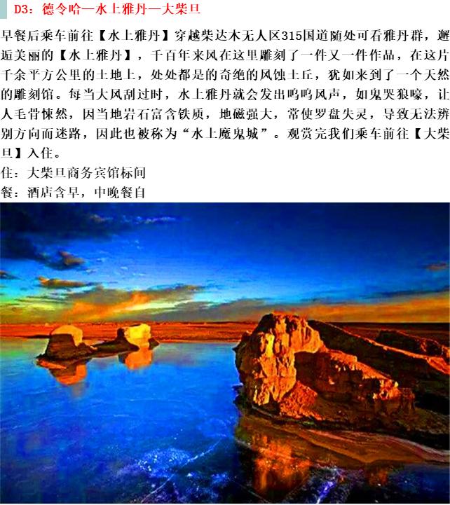 (11)独家线路 探寻可可西里—水上雅丹 茶卡盐湖 青海湖7天之旅-户外活动图-驼铃网