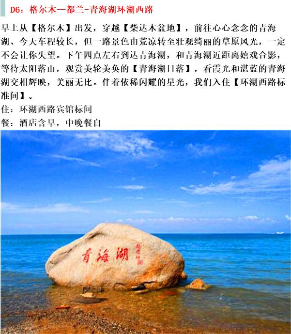 (14)独家线路 探寻可可西里—水上雅丹 茶卡盐湖 青海湖7天之旅-户外活动图-驼铃网