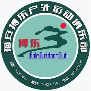搏乐户外运动俱乐部