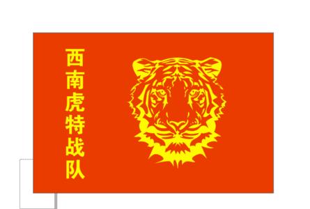 川南自由旅行联盟