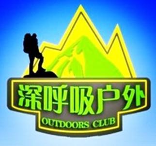 深呼吸天津户外旅游俱乐部