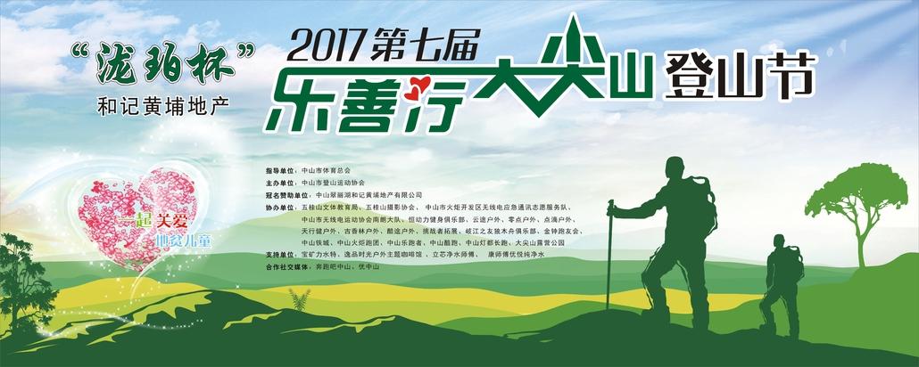 报名|乐·善·行中山市第七届和记黄埔地产泷珀杯大尖山登山节