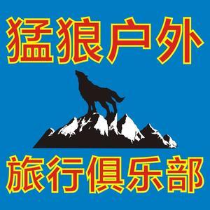 广州猛狼户外旅行活动