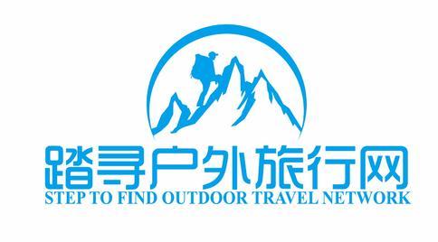 踏寻户外旅行网