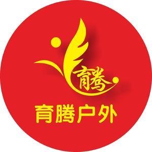 中国育腾户外运动联盟