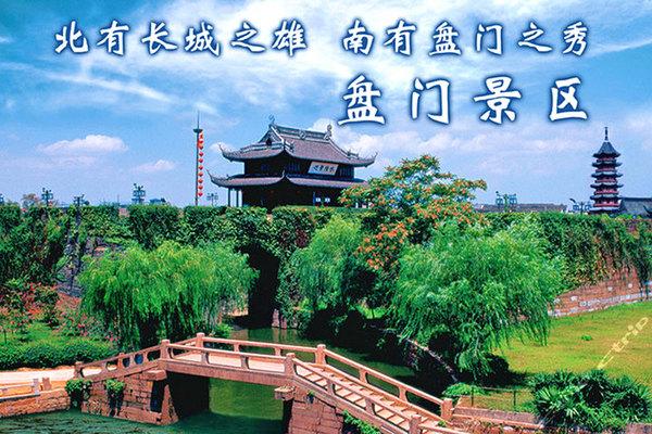 14号苏州盘门三景、虎丘湿地公园一日游(含餐,赠送阳澄湖大闸蟹一箱等8件礼品)