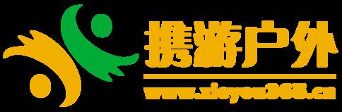 深圳携游旅行网