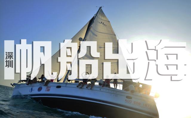 (1)(成行)6.7-8/8-9|帆船出海,激浪皮划艇,杨梅坑徒步-户外活动图-驼铃网