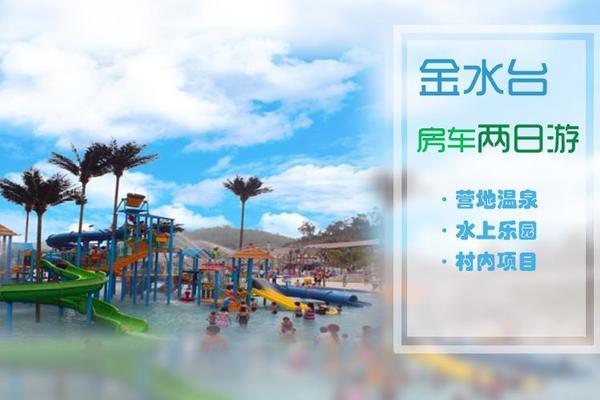 云浮 金水台房车两日游 畅玩营地温泉、水上乐园、村内项目