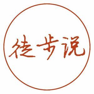徒步说 (徒步旅行网)