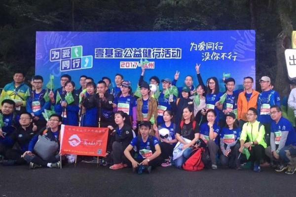 2018年10月28日 杭州溪山行户外俱乐部 公益健行 壹基金 为爱同行 迈开腿 让改变从身边开始
