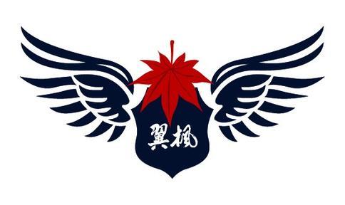 翼枫户外俱乐部