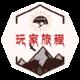 玩家旅程 | 玩家派 | 贵州赤足户外