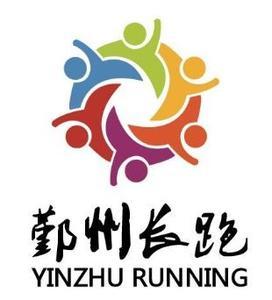 宁波市鄞州区长跑协会