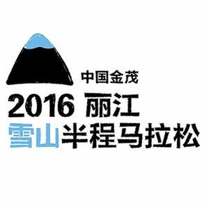 中国金茂2016丽江雪山半程马拉松