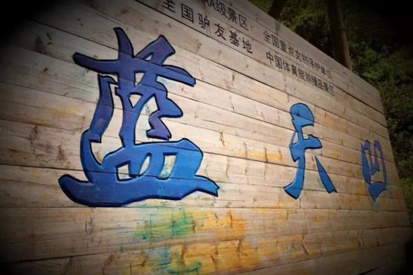 【行者无疆】5.29 | 入门级经典——徽杭古道徒步,轻松反穿
