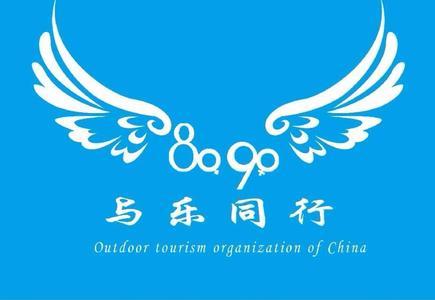 8090户外旅游俱乐部