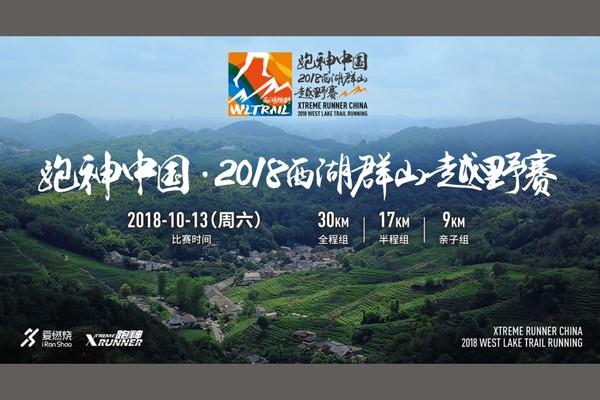 9KM体验组报名通道 | 跑神中国·2018西湖群山越野赛