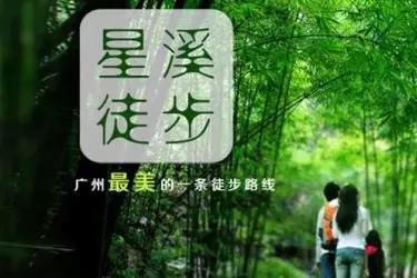 【从化星溪】徒步广州最美经典路线,吸足山林仙气