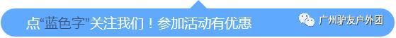 (1)6月16日周日 穿越清远南峡 领略北江风光-户外活动图-驼铃网