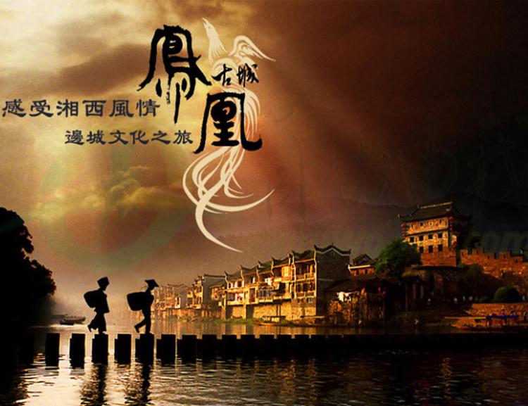 (12)高铁出发世界遗产梵净山 凤凰古城 湘西风情 两天两夜-户外活动图-驼铃网