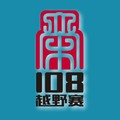 怡宝·2017杭州大宋108国际越野赛