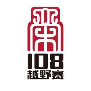 怡宝·2019杭州大宋108公里国际越野赛