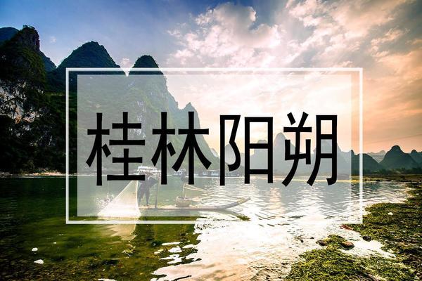 【阳朔精华游】每周五晚出发|阳朔精华游,徒步漓江 兴坪古镇 情遇西街 遇龙河