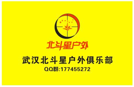 武汉北斗星户外俱乐部
