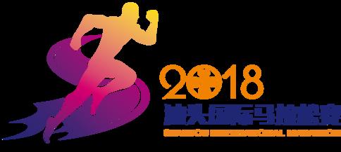 2018汕头国际马拉松官方网站