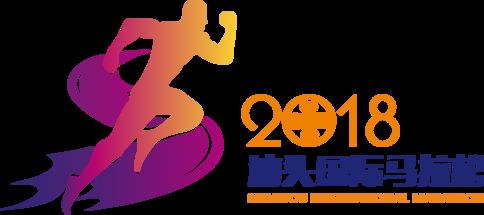 2018汕头国际马拉松