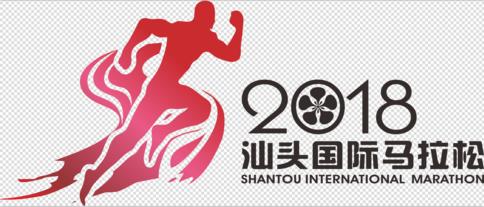 2017汕头国际马拉松