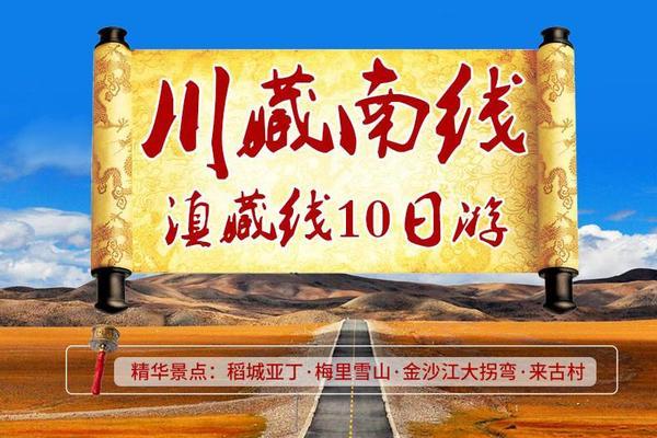 川藏线|318川藏南线-滇藏线-稻城亚丁-梅里雪山-然乌-来古冰川-林芝-拉萨10日游