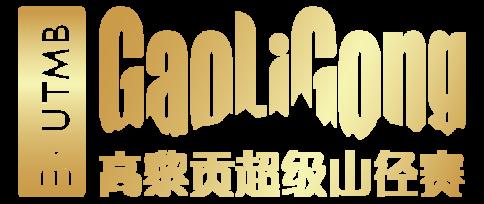 Gaoligong By UTMB®