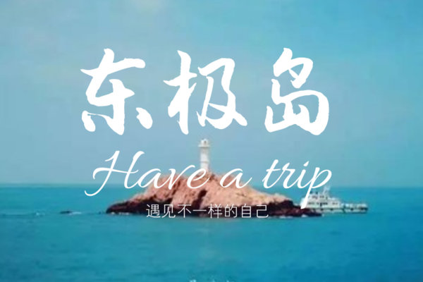 端午特辑 |6.16-18 东极岛,私奔到中国最东端,遇见海上布达拉宫