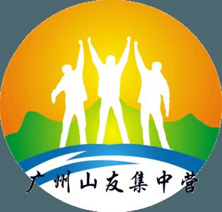 广州山友集中营