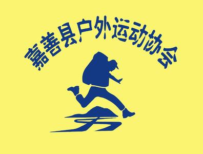 嘉善县户外运动协会